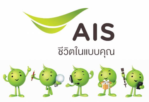 AIS พัทยา แจกโทรศัพท์ฟรี