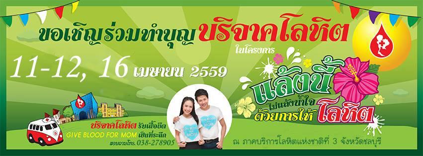 บริจาคโลหิต-ชลบุรี-chonburi