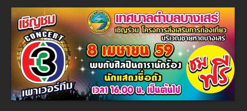 คอนเสิร์ตช่อง 3 Power Team บางเสร่ พัทยา สัตหีบ ชลบุรี