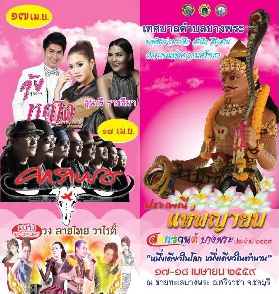 สงกรานต์ บางพระ ชลบุรี - pattayaPR