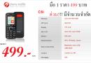 Cherry mobile โทรศัพท์มือถือ ราคาถูก 499 บาท