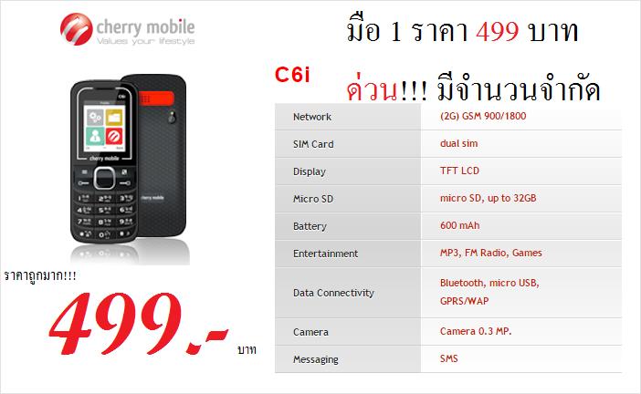 โทรศัพท์มืถือราคาถูก